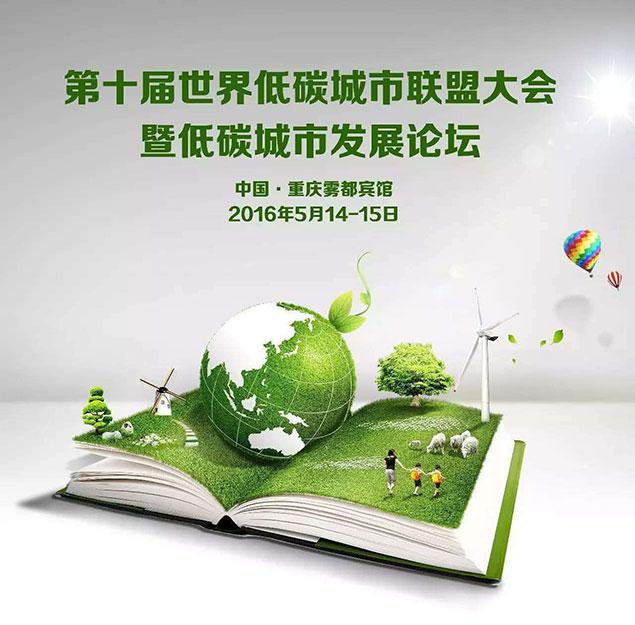 2016年,中国智造与中国制造2025、物联网与工业革命4.0、低碳交通与新能源、健康养老服务创新等概念格外吸引眼球。如何在制造业的低迷期寻找新的机遇?如何让这些看似高大上的概念得到落地和兑现? 万众创新大众创业的时代,人人跟风盛行,您也许需要一个新的视野和方向。在低碳城市里,存在一个未来无限可能的时代,给自己一个机会,插上时代的翅膀,您也许会发现,选择大于努力。 世界低碳城市发展论坛,已成功举办九届,是全世界低碳城市行业领军人物碰撞思想火花、催生智慧城市、经济转型升级、新商业模式的独特平台